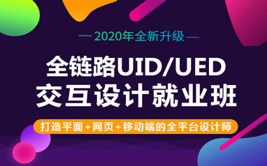 上海UI/UE交互设计培训班