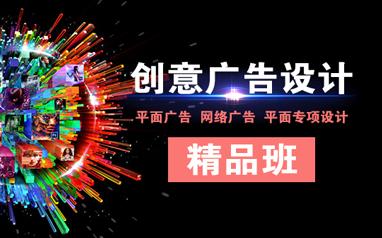 上海创意广告设计培训班