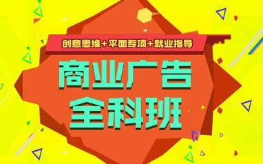 上海商业广告设计培训班