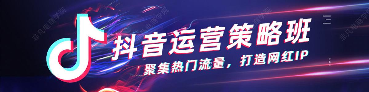 上海新媒体运营培训学校