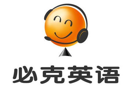 江苏必克线上/线下英语培训机构