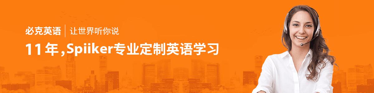 江苏必克英语培训学校