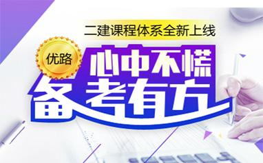 天津二级建造师培训