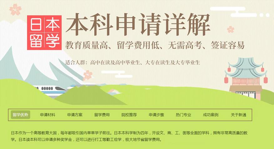 天津新通留学日本本科申请攻略