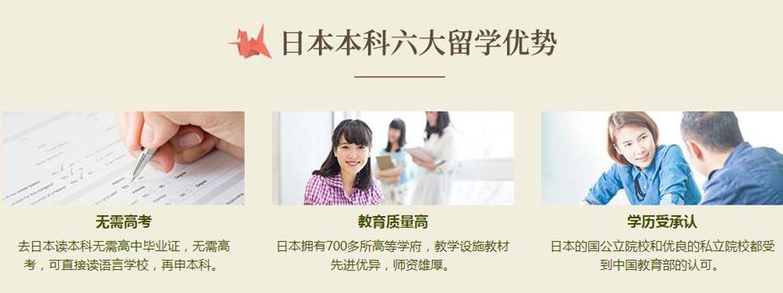 日本本科六大留学优势