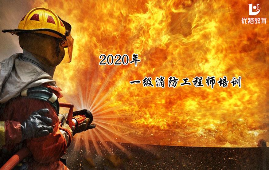 宜兴一级消防工程师培训_一级消防工程师_优路教育
