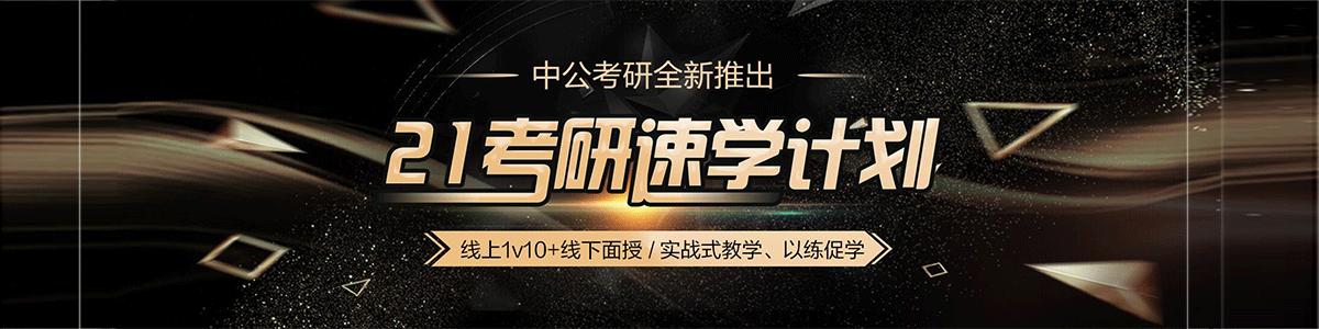 21沈阳中公考研速学计划 横幅