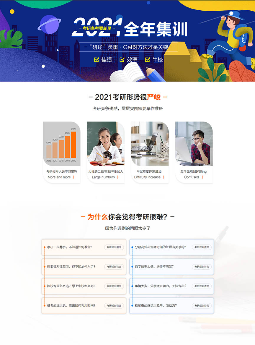 連云港中公考研-2021考研全年集訓營