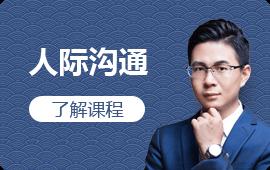 武汉新励成人际沟通培训课