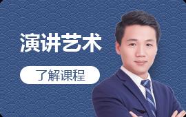 武汉新励成演讲艺术培训课
