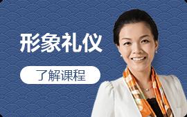 武汉新励成形象礼仪培训班