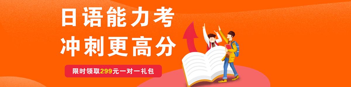 北京未名天日语学校横幅