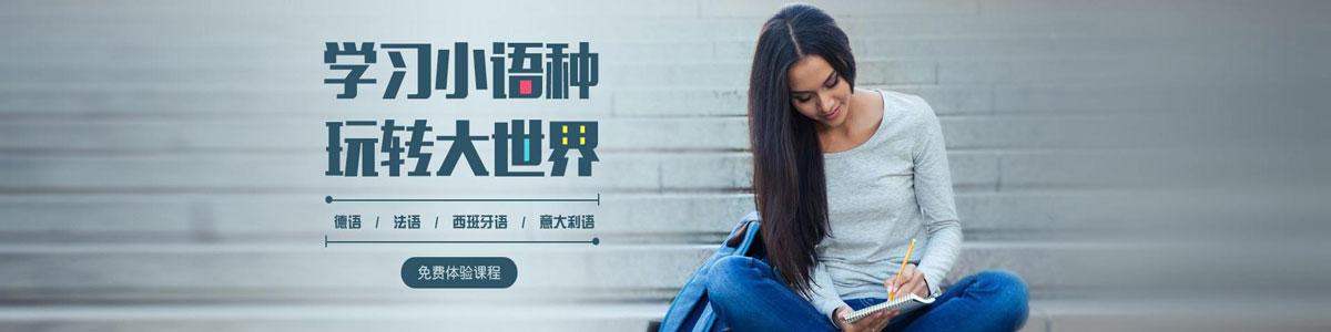 武汉欧风小语种培训学校
