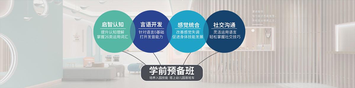 武汉康语儿童语言康复机构