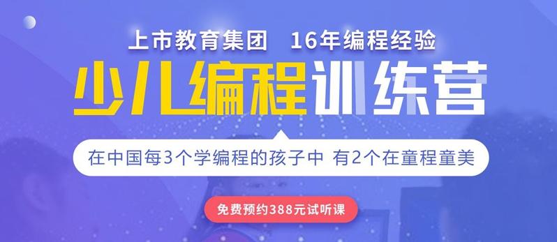 惠州少兒計算機編程培訓班