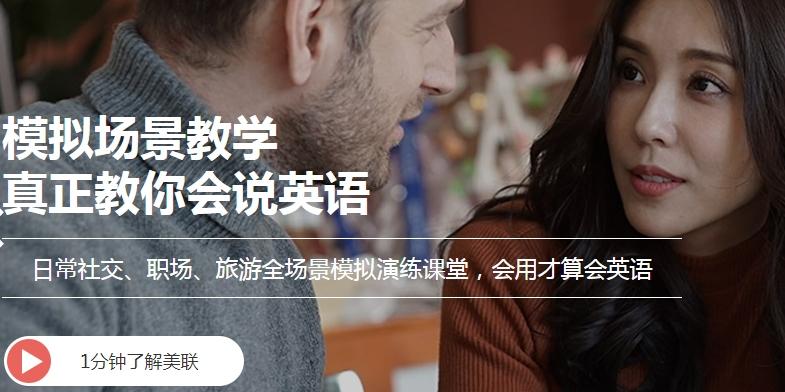 深圳南山区英语口语面授周末班