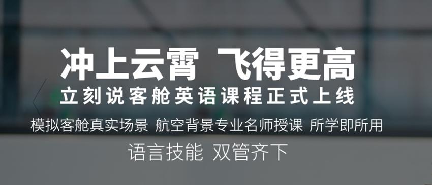深圳在線英語培訓機構美聯立刻說