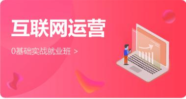西安互联网运营培训班