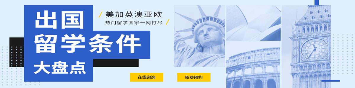 深圳新通出國留學條件大盤點