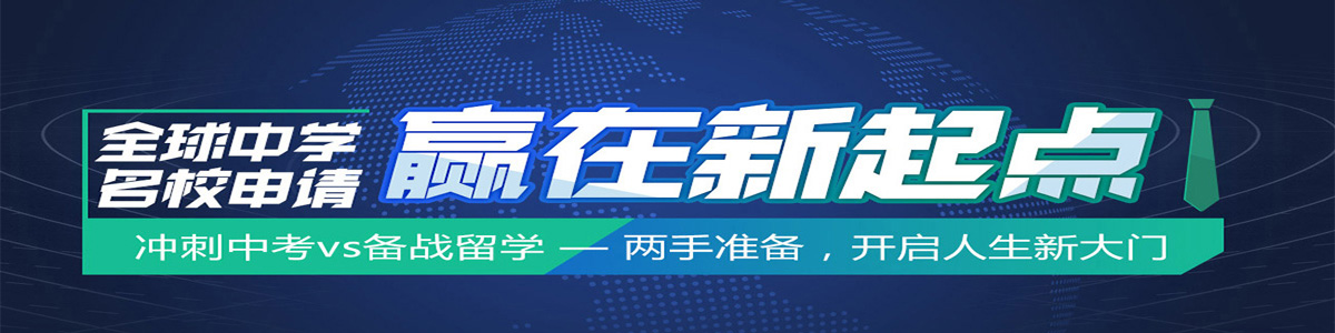 深圳新通全球中學名校申請