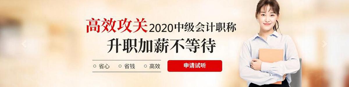 深圳仁和中级会计课程