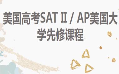 美國高考SAT II / AP美國大學先修課程