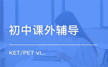 英孚KET/PET課程