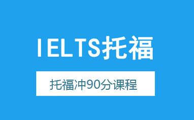 淄博新航道托福90分班
