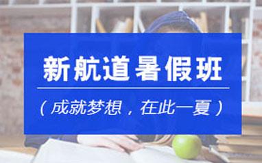 淄博新航道雅思暑假班