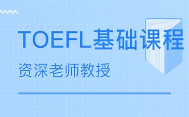 TOEFL Junior 小托福课程