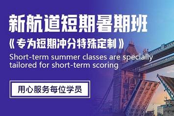 泰安雅思培训暑假班