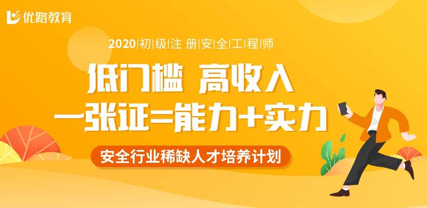 青岛2020初级注册安全工程师