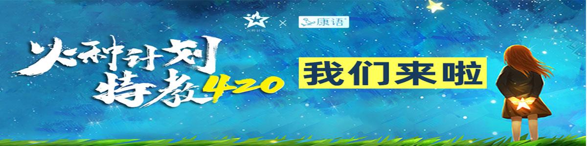 济南康语儿童语言康复机构
