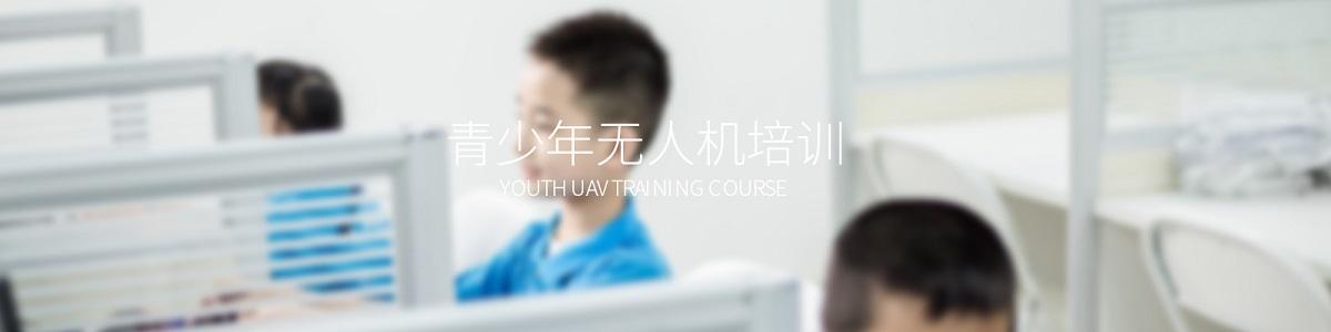 深圳翼飞鸿天无人机青少年兴趣培训班