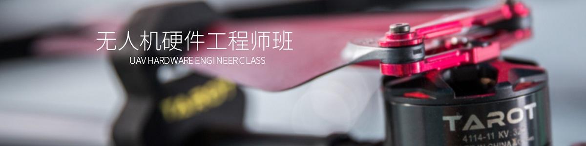 深圳翼飞鸿天无人机硬件工程师维修培训班
