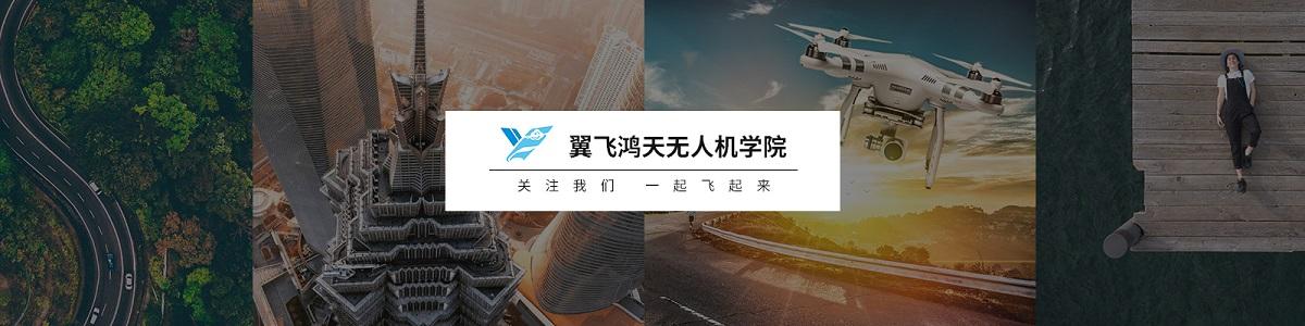 深圳翼飞鸿天无人机aopa培训学校