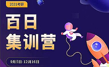 北京爱启航考研百日集训营