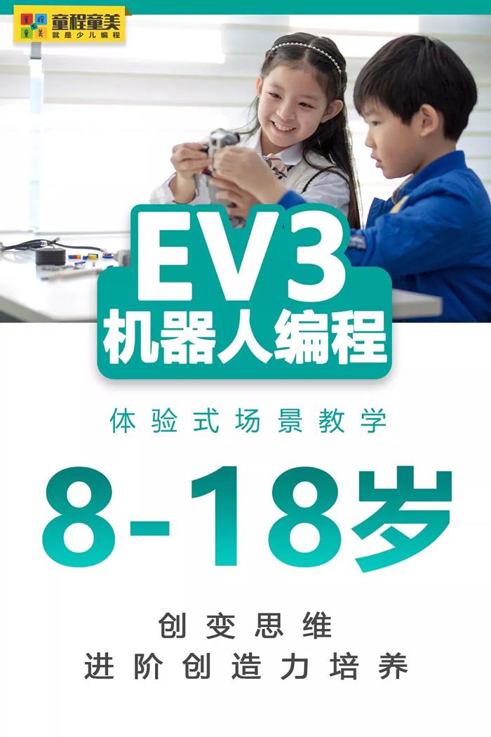 无锡青少儿EV3机器人编程辅导班