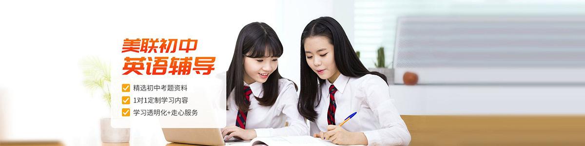 北京美联英语学校横幅