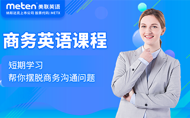 沈阳美联商务英语培训班
