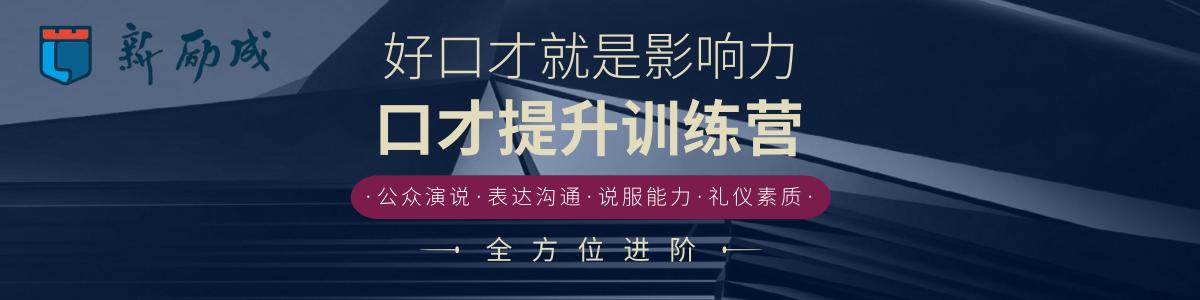 广州增城区新励成当众讲话口才培训机构