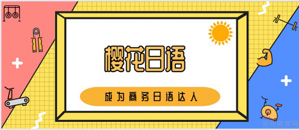 扬州樱花日语-商务日语特色培训课程