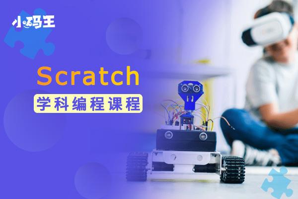 Scratch学科编程课程