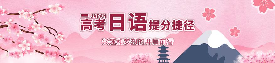 苏州欧风小语种学校-高考日语课程
