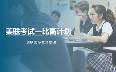 北京美联考试比高计划培训