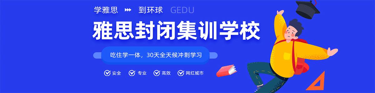 上海环球雅思封闭班