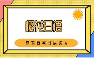 商务日语特色培训课程
