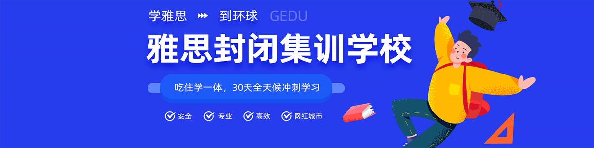 深圳环球雅思培训学校