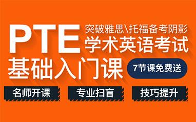 北京PTE学术英语培训班