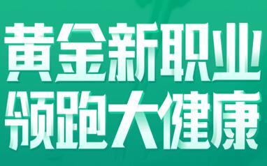 郑州健康管理师培训